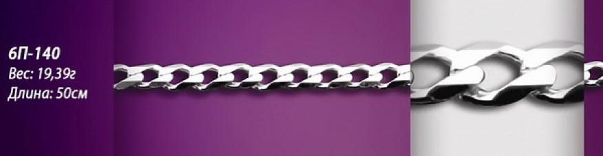 Серебрянная цепочка 6П-140