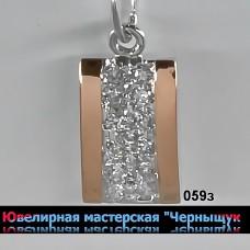 Кулон (подвеска) 059з
