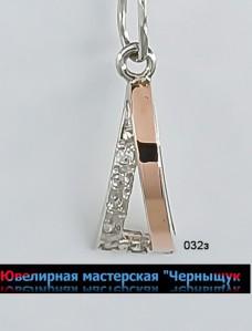 Серебряный кулон с золотом(подвеска) 032з
