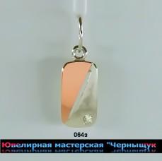 Кулон (подвеска) 064з