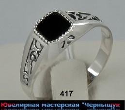 Перстень (печатка) 417