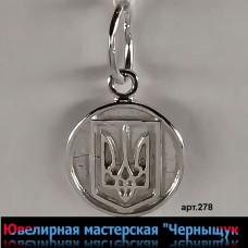 Подвеска Герб Украины 278