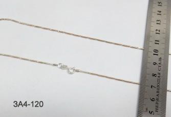 Серебряная цепочка ЗА4-120п