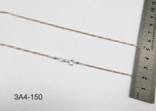 Серебряная цепочка ЗА4-150п