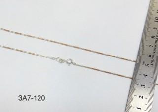 Серебряная цепочка ЗА7-120п